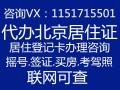 北京代办普通居住证,居住卡代办 北京代办暂住证服务