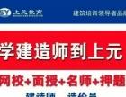 扬州哪里有培训工程造价预算员