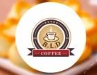 巴里岛咖啡加盟费多少?加盟前景怎么样?