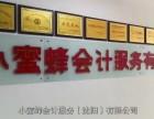 沈阳市和平区注册公司代理记账咨询电话