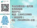 南京社保住房公积金代补缴,南京集体户口办理