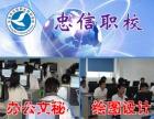 东坑办公电脑办公高级文秘班(东莞东坑忠信学校)