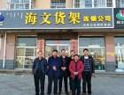 海文货架-内蒙古地区品质货架专业供应商