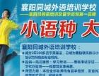 专业日韩留学,就找同城教育,留学服务语言培训一站式