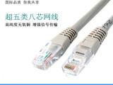 普菲特PFT超五类网线 双绞线 八芯无氧铜成品跳线RJ45电脑网