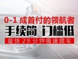 郑州附近低首付分期提车