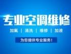 郑州市中央空调维修挂机空调改装中央空调回收服务中心