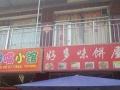 (个人)昌平北白庙东街饭店小吃店转让a