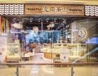 深圳麦田茶山加盟店怎么样 麦田茶山面包店怎么加盟