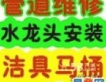 重庆九龙坡杨谢家湾大公馆奥体中心周边管道疏通马桶疏通