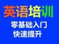 深圳龙华英语速成培训班