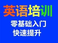 深圳大浪英语培训8月10日新开课啦