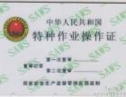 新疆安监局证特种作业培训