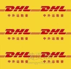东城区DHL国际快递电话王府井DHL快递电话