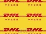 海淀区万寿路DHL国际快递客服