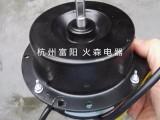 供应YWF120-23/4单相风扇电动机 220V冷干机电机