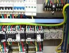 专业电工上门电路布线施工,维修安装灯具