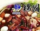杨国福麻辣烫私房菜麻辣烫加盟特色小吃