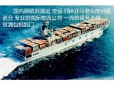 杭州海運到日本亞馬遜FBA貨代 美森海派雙清包稅貨代