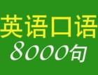 江宁成人少儿零基础英语培训 外企职场英语哪里好