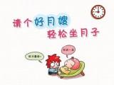 杭州找保姆多少钱一个月,育儿嫂,月嫂中介,口碑好