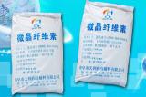 供应厂家直销抗结剂微晶纤维素