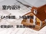 廣州哪里有家具設計 全屋定制設計培訓機構 室內效果圖培訓班