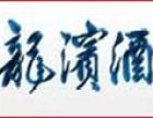 龙滨酒业加盟