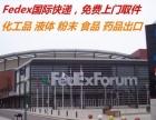 天台县FEDEX国际快递 天台联邦国际快递电话