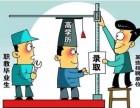 深圳罗湖学历教育大改革 抓住机会给自己一个本科学历