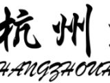 杭州虹炫教你如何让新品速成爆款