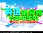 泉州惠安县2019初三中考补习老教师亲自带课火热招生中