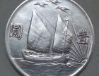 古钱币古董古玩当代珍贵收藏品鉴定评估交易欢迎咨询