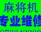 青岛市各品牌麻将机专业维修 维修麻将机
