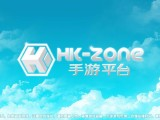 hk-zone手游平台 定制+代理+加盟