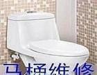 桂林市维修马桶桂林马桶维修桂林市维修马桶漏水桂林维修马桶