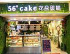 56cake花盆蛋糕加盟费多少 加盟56度cake有什么条件