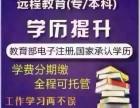 2017年秋高起专专升本报名 轻松拿证 国家承认学历