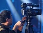 天津年会拍摄录制 会议活动拍摄 广告片专题片制作