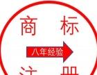 国家商标总局旗下,湖南地区商标注册备案机构、信得过