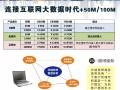东莞企业光纤宽带,不排队,专人服务