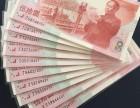 济南连体钞收藏价格回收济南市高价回收钱币邮票