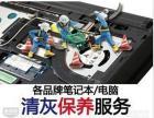 西青河西南开专业维修电脑 苹果双系统 报税电脑维护