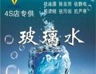 出售玻璃水防冻液配方