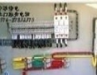 扬州惠民水电维修-电路维修-开关维修-灯具维修安装