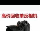 佳木斯 专业 收各种佳能 尼康 单反相机 卡西欧自拍神器