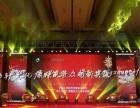 彤轩文化传媒承接各种礼仪庆典、场地布置、设备租赁