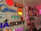 LED显示屏 发光字 标示标牌 户外广告 楼体亮化 写真喷绘