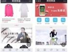 青岛APP电子商务网站建设