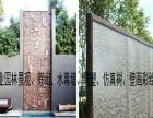 沈阳假山喷泉制作,水幕墙施工,仿木凉亭、雕塑制作